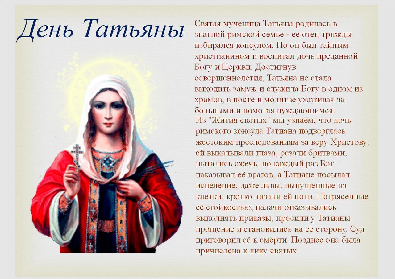 Открытки с днем ангела татьяна по церковному календарю, открытки любимой