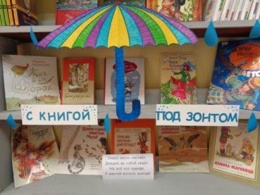 Выставка книжная урожай