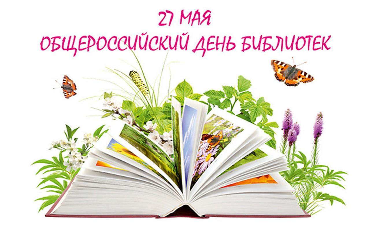 Открытка с праздником библиотек