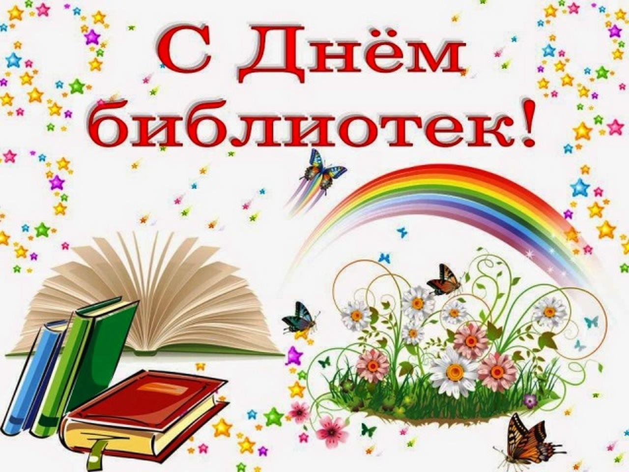 Поздравления с профессиональным праздником библиотекарей