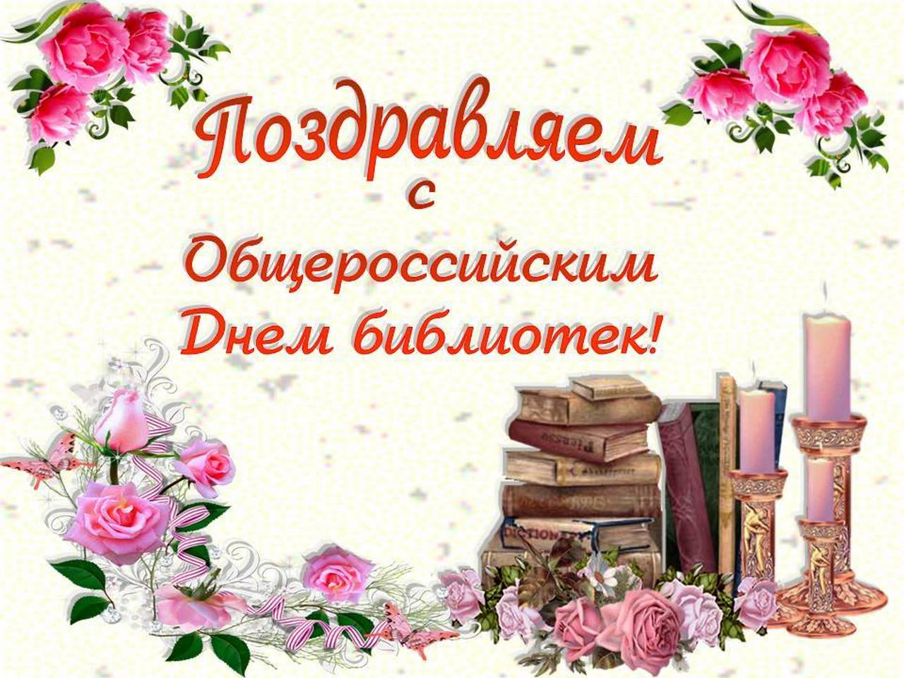 Днем, поздравительные открытки ко дню библиотекаря